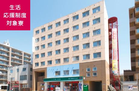 ドーミー札幌2(生活応援制度対象寮)